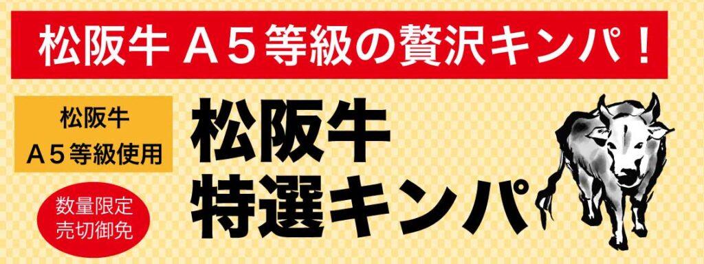 松阪牛A5等級使用松阪牛特選キンパ