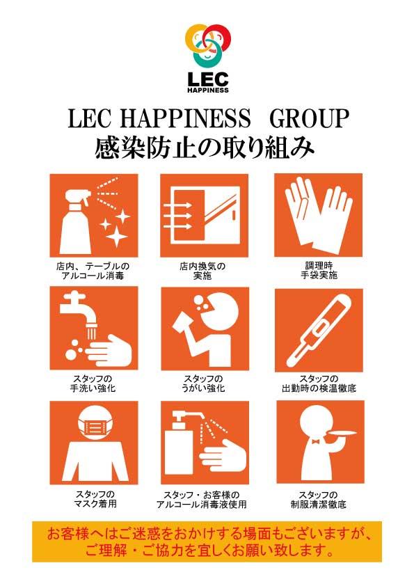 LEC HAPPINESS グループ感染防止の取り組み