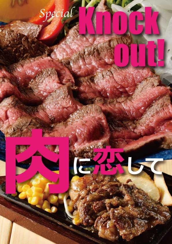 肉バルステーキメニュー