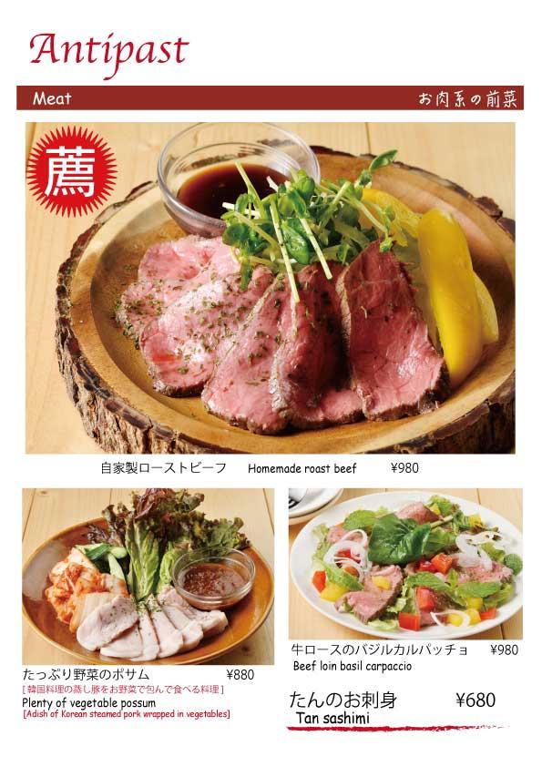 ニクバルドン肉前菜メニュー