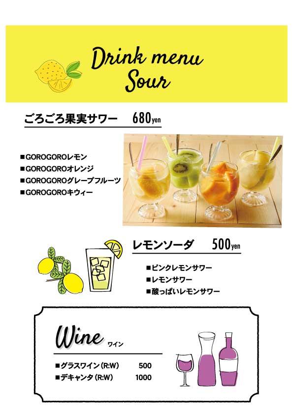 果実のドリンク2