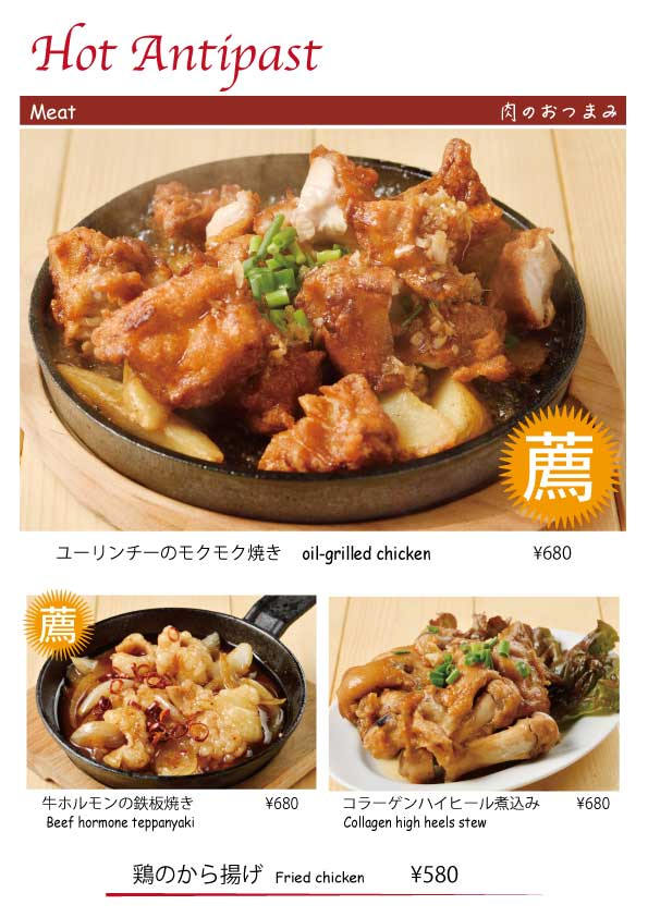 肉バルドン肉前菜メニュー3