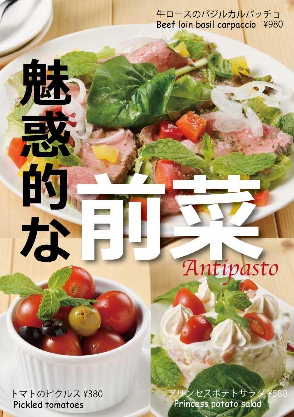 肉バルドン新メニュー前菜1