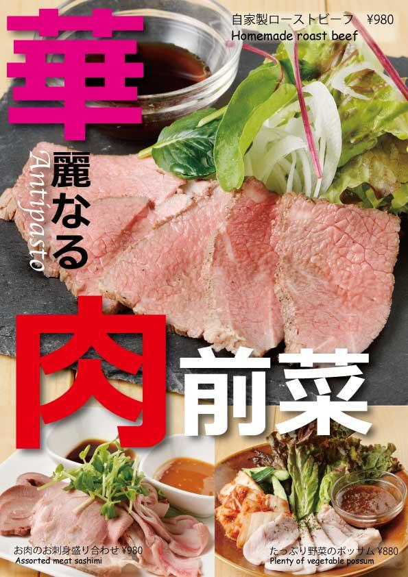 肉バルドン肉前菜メニュー1