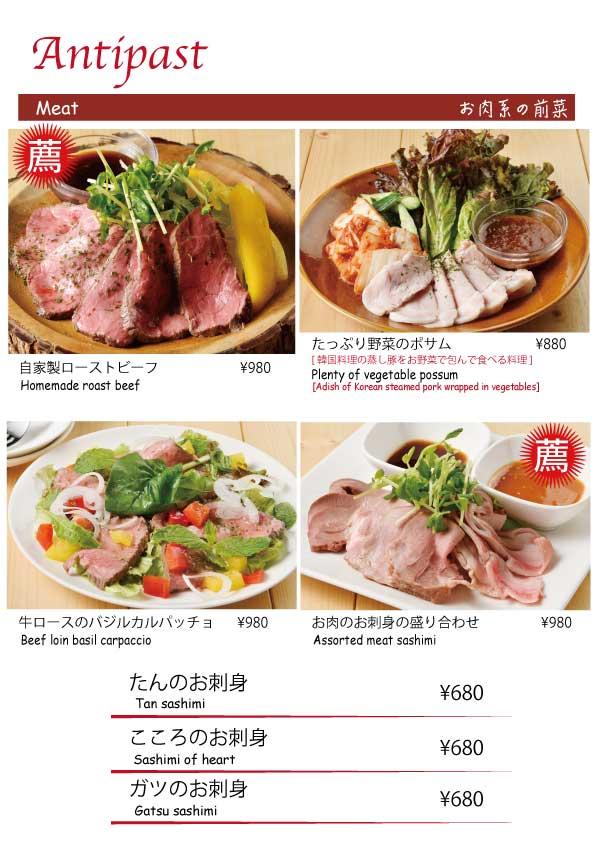 肉バルドン肉前菜メニュー2