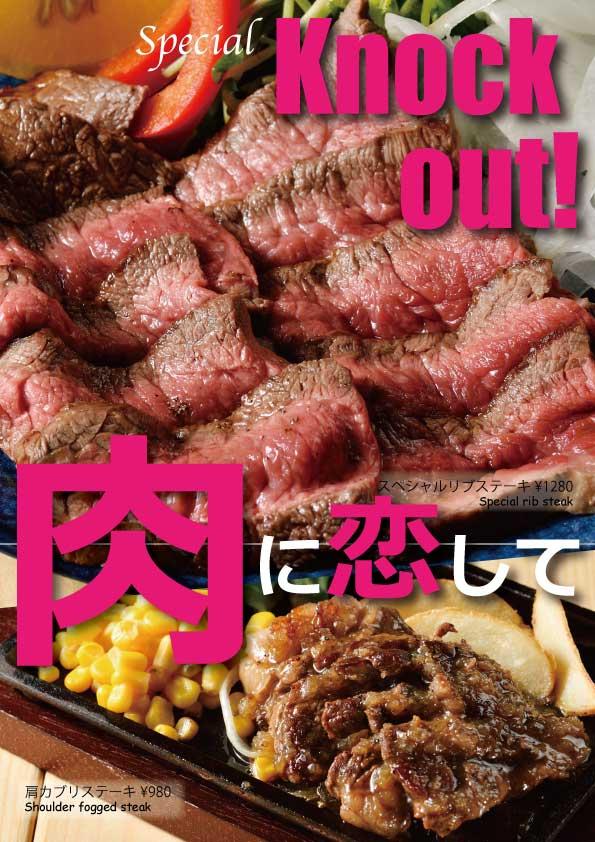 肉バルドン肉メニュー1