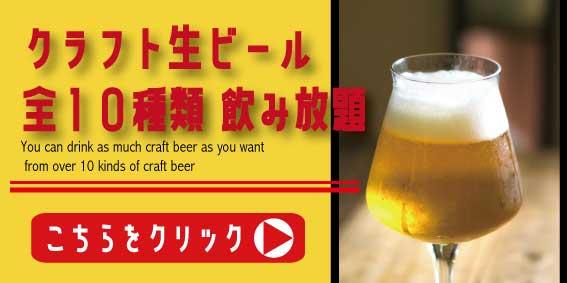 クラフト生ビール飲み放題