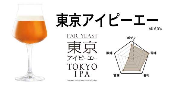 東京IPA飲み放題