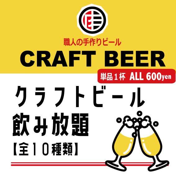 クラフトビール全10種類飲み放題