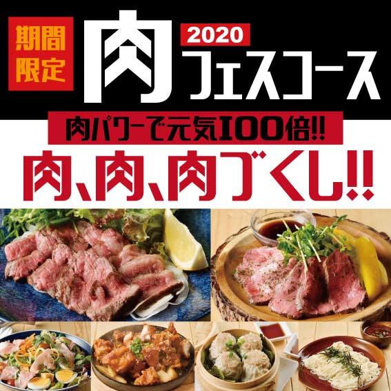 肉フェスコース内容
