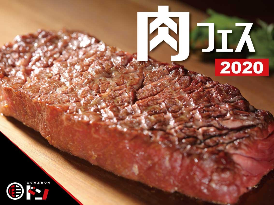 ニクバルドンの2020年肉フェス