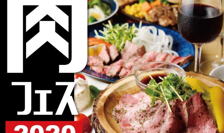 肉フェス2020【ニクバルドン】