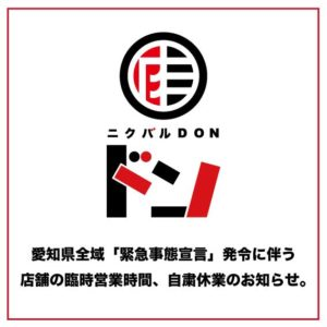 愛知県緊急事態宣言に伴う店舗営業のお知らせ