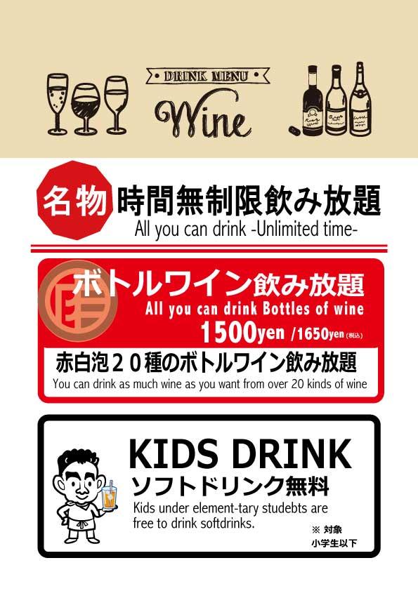 ボトルワイン飲み放題