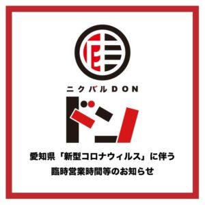愛知県新型コロナウィルスに伴う臨時営業時間
