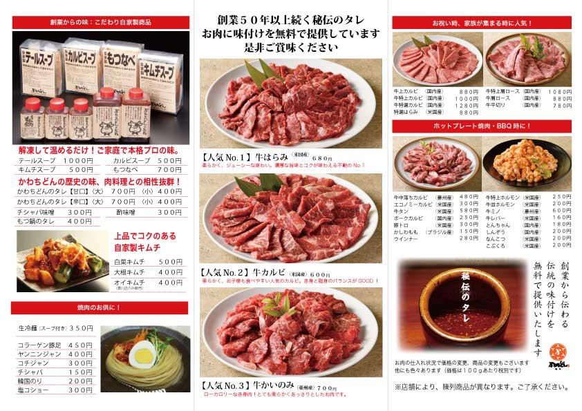 お肉販売店「商品一覧」