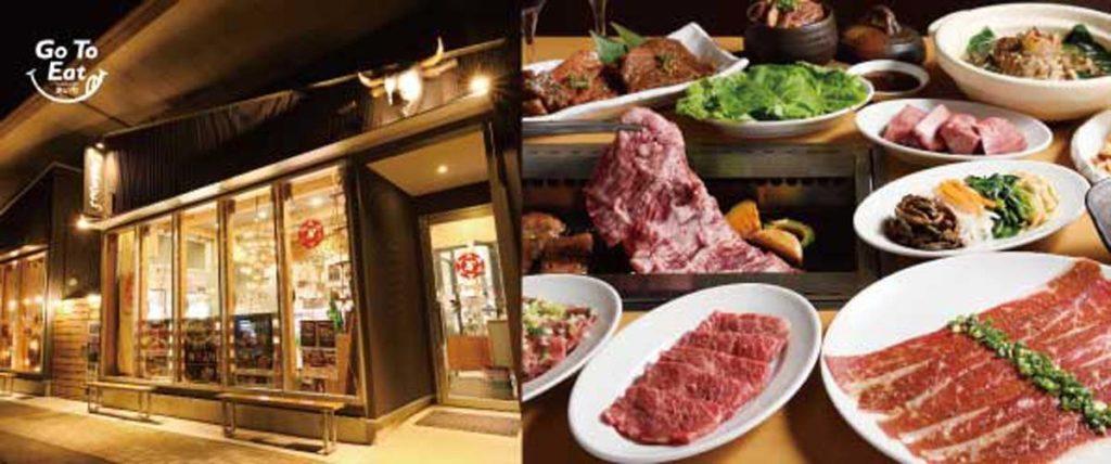 焼肉かわちどん清水店「GO TO Eat」