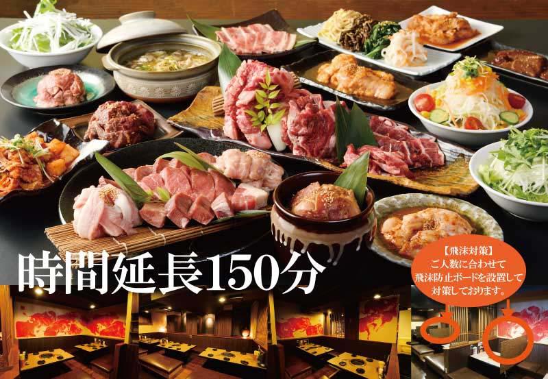 焼肉食べ放題宴会料理