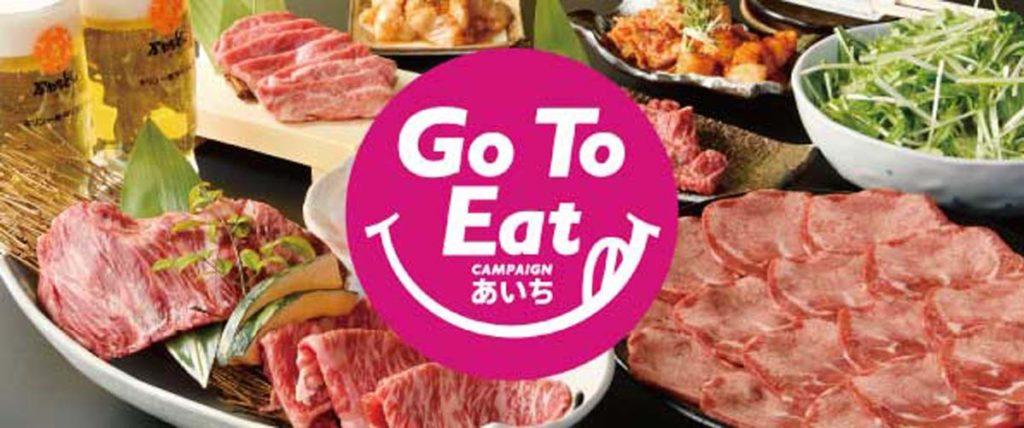 焼肉かわちどんGROUP「GO TO Eat」