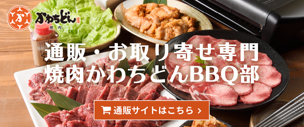 焼肉BBQ通販専門オンライン
