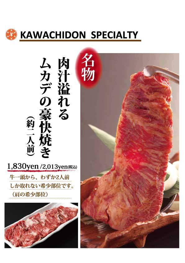 かわちどん名物塊肉