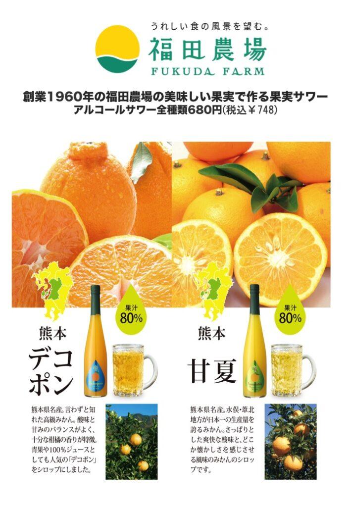 果実のお酒