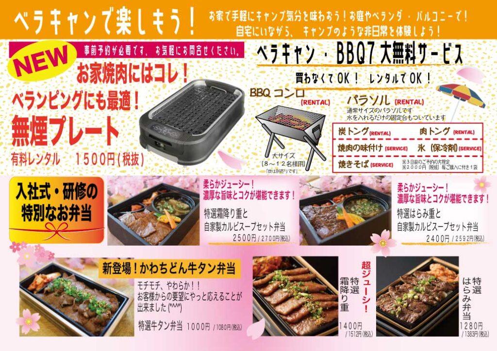 焼肉新聞お弁当