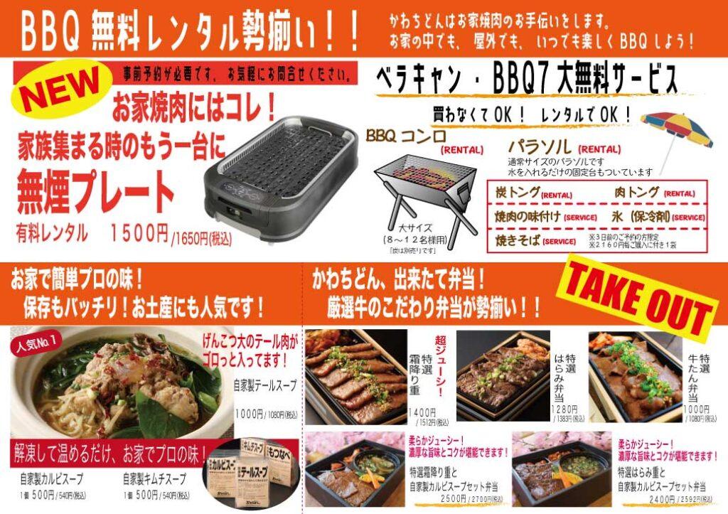 かわちどん焼肉新聞無料レンタル