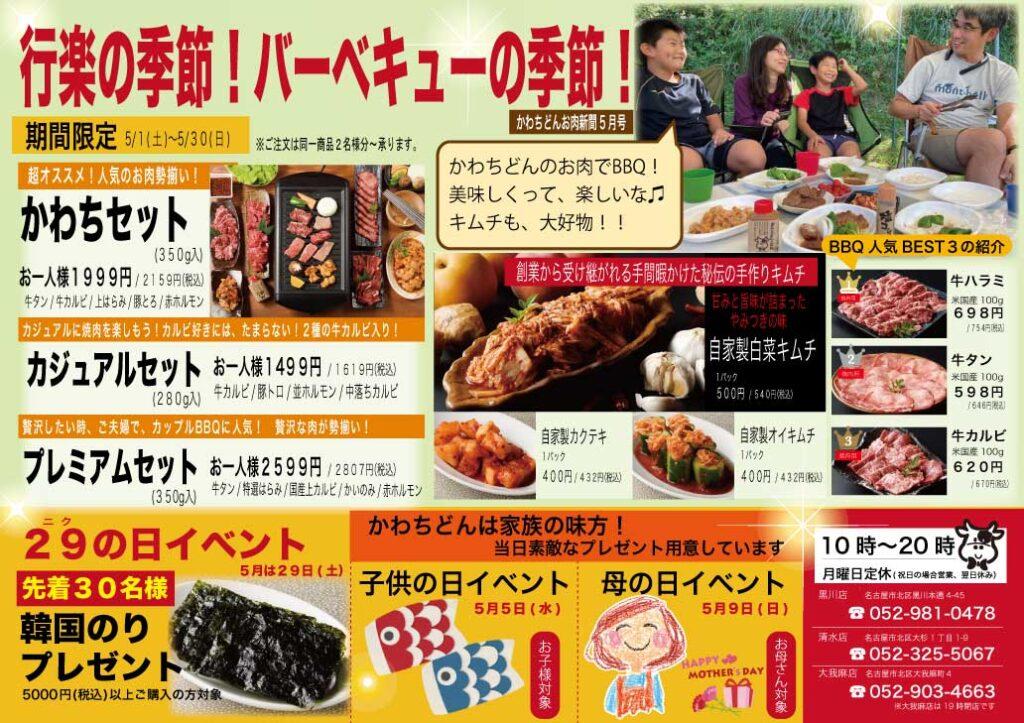 焼肉新聞BBQ5月号