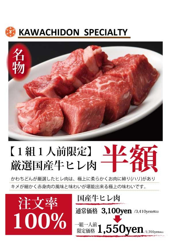 国産牛ヒレ肉半額メニュー