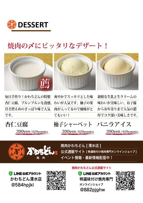 名古屋焼肉かわちどんデザートメニュー