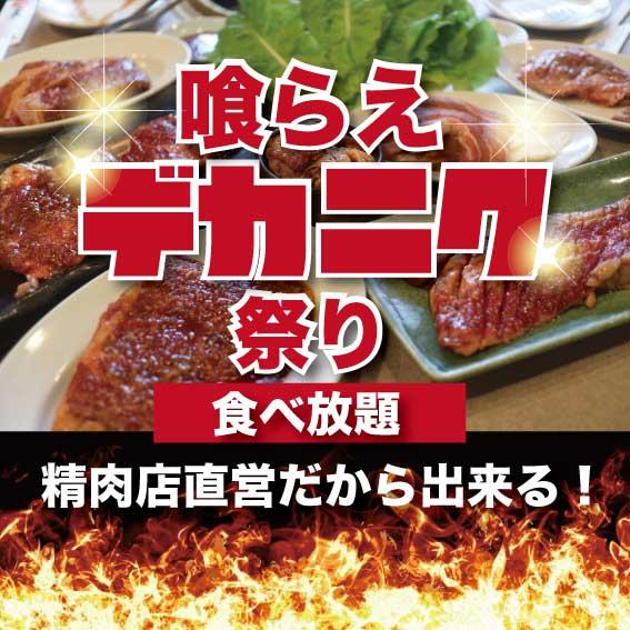 夏の焼肉食べ放題