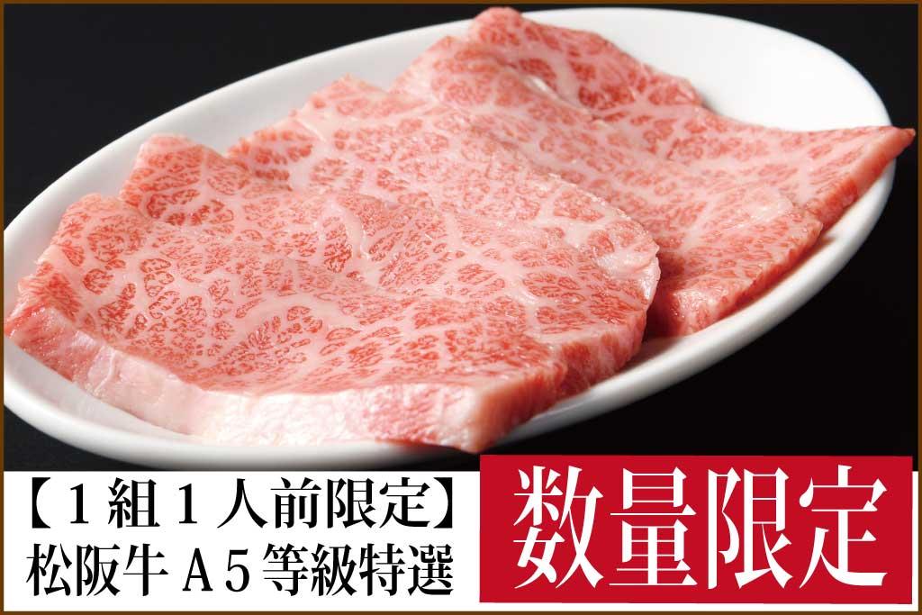 松阪牛特選カルビ