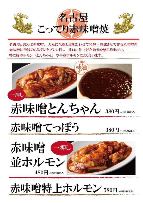 焼肉食べ放題名古屋赤味噌カルビ