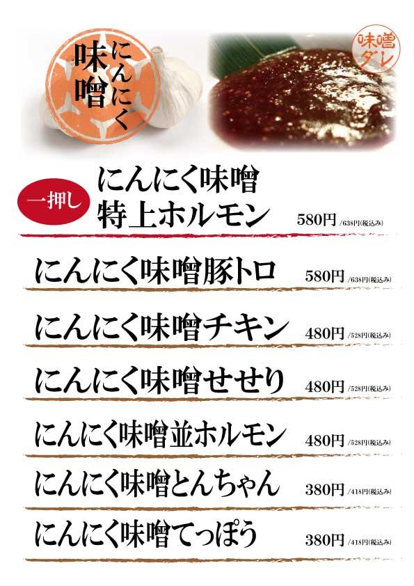 焼肉かわちどん食べ放題味噌とんちゃん