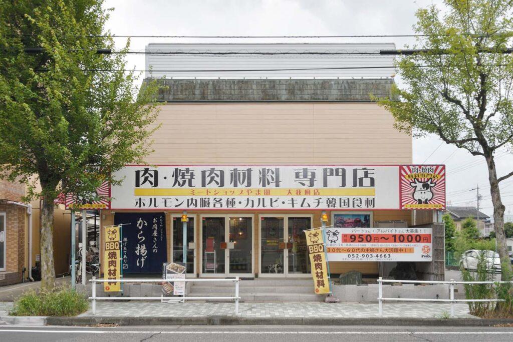 ミートショップやま田
