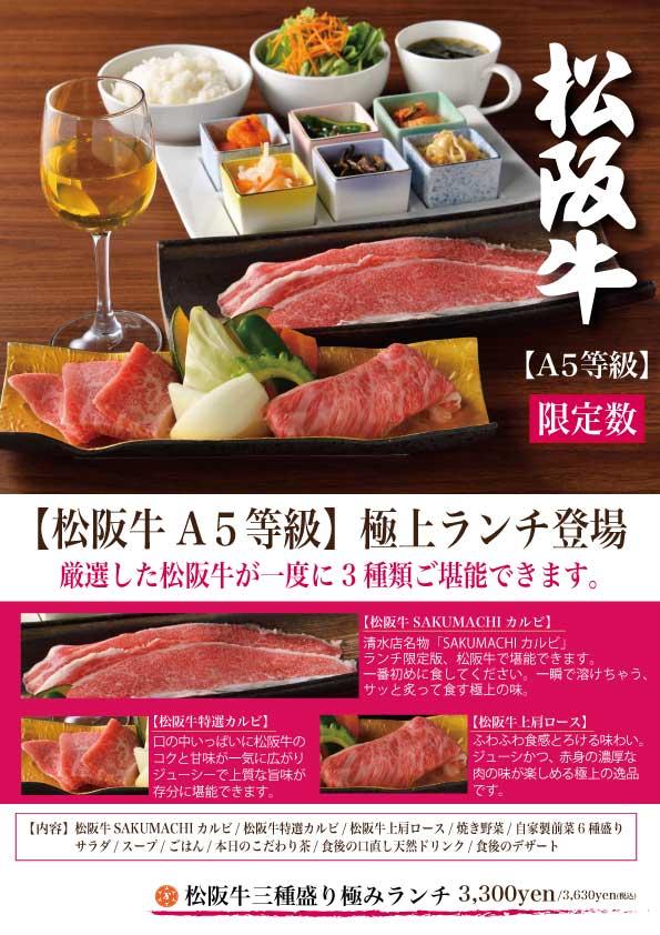 松阪牛3種盛りランチ